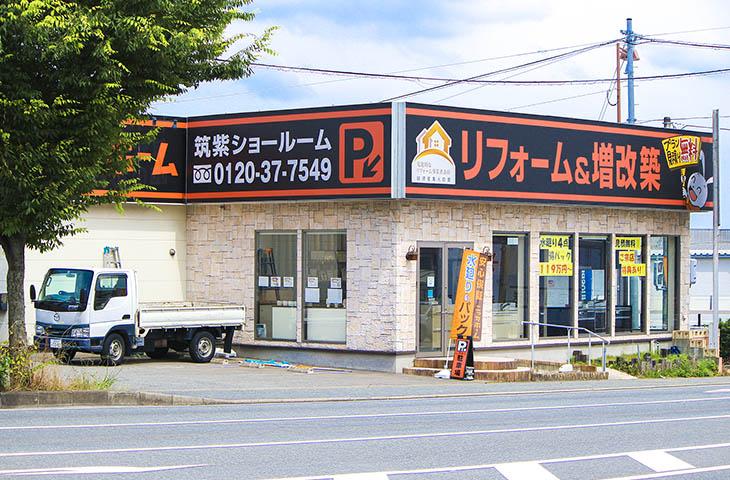 福岡筑紫ショールーム