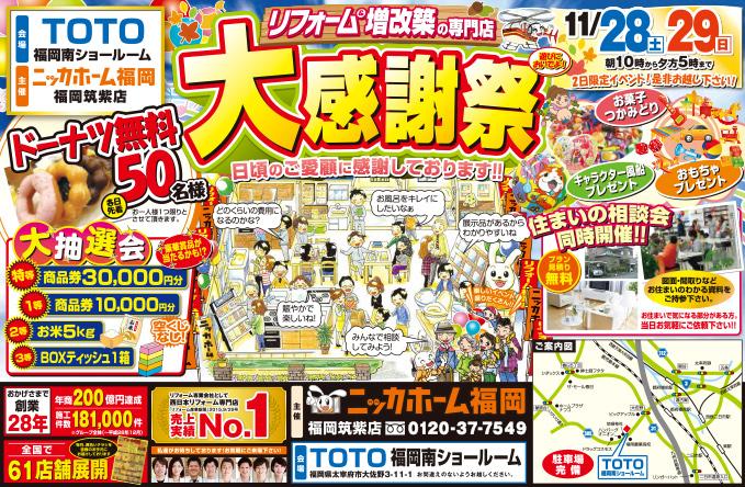 151128chikushi_omote.jpg