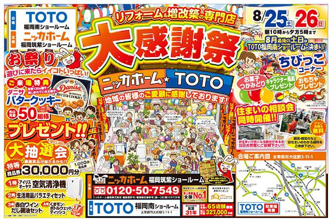 180825fukuokachikushi_omote_web.jpg