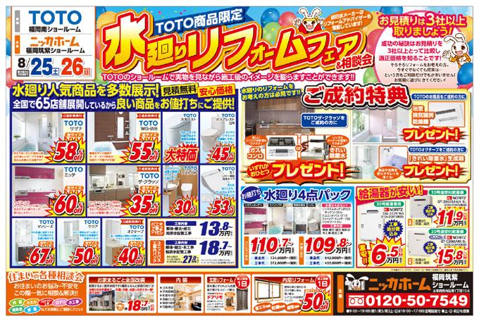 180825fukuokachikushi_ura_web.jpg