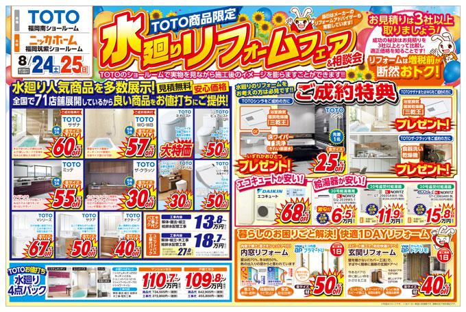 190824fukuokachikushi_ura_web.jpg