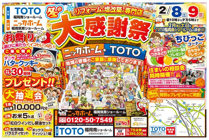 2002fukuoka_chikushi_omote.jpg