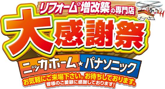 パナソニックリビングショウルーム久留米で大感謝祭を開催!